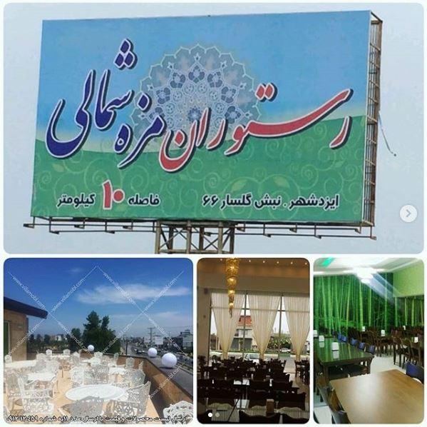 Morghabi Eizad Shahr Cover