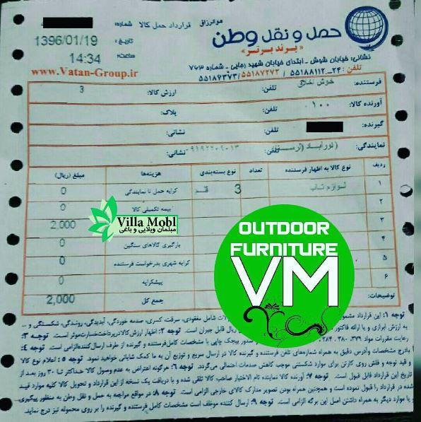 Rahnamaye Kharid Miz 03