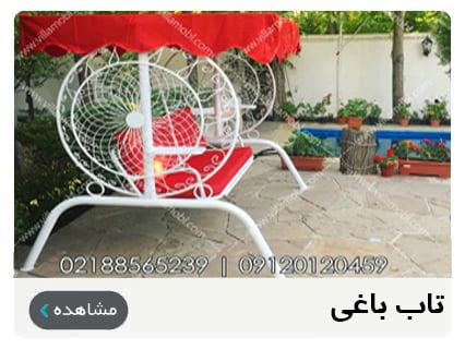 Rahnamaye Kharid Tab 02