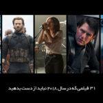31 best movies 2018 150x150 - ۳۱ فیلمی که در سال ۲۰۱۸ نباید از دست بدهید