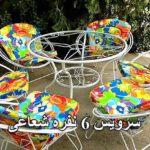 ویلایی مبلمان حیاطی میزوصندلی باغ 2 150x150 - مبلمان باغی ویلایی شعاعی کد9