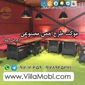 Moket Tarh Chaman 05