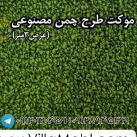 Moket Tarh Chaman