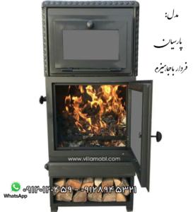 بخاری هیزمی و چوب سوز (9)