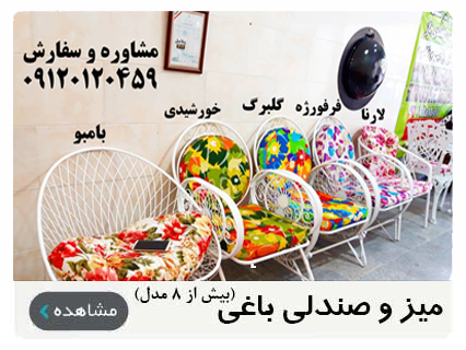 mizsandaliI - مبلمان باغی و تاب باغی و تاب راحتی ریلکسی،باربیکیو، چتر