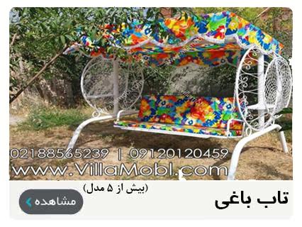 tabbaghii - مبلمان باغی و تاب باغی و تاب راحتی ریلکسی،باربیکیو، چتر