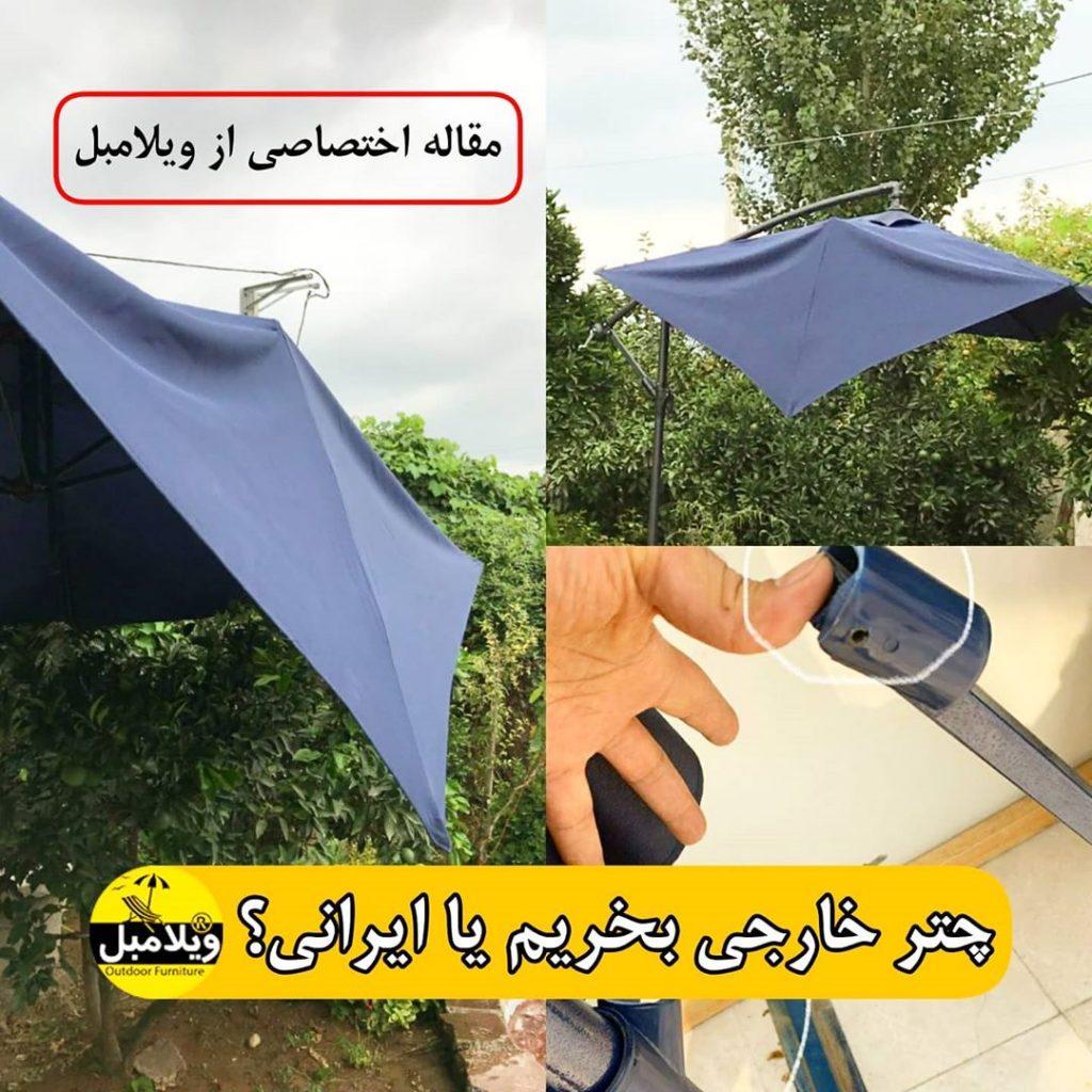 چتر سایه بان ایرانی یا خارجی بخریم؟
