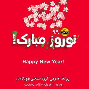 IMG 20200319 223314 766 300x300 - عید نوروز۱۳۹۹، سال جهش تولید مبارک