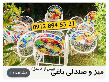 mizsandali 1 - فروشگاه مبلمان و تاب باغی