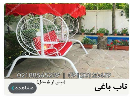 tabbaghi 1 - فروشگاه مبلمان و تاب باغی