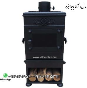 هیزمی و چوب سوز 16 296x300 - بخاری هیزمی |گروه صنعتی ویلامبل