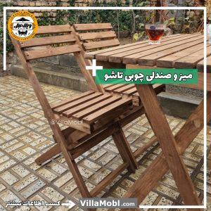 صندلی باغی تاشو