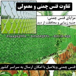 فنس چمنی و فنس معمولی سبز 300x300 - راهنمای نصب فنس و دیواره چمنی