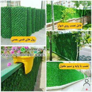سبز 300x300 - راهنمای نصب فنس و دیواره چمنی