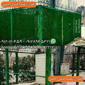 فنس 300x300 - راهنمای نصب فنس و دیواره چمنی