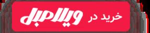 villamobl bot 300x67 - معرفی بهترین باربیکیو، کباب پزو آتشدان برای ویلا و آپارتمان