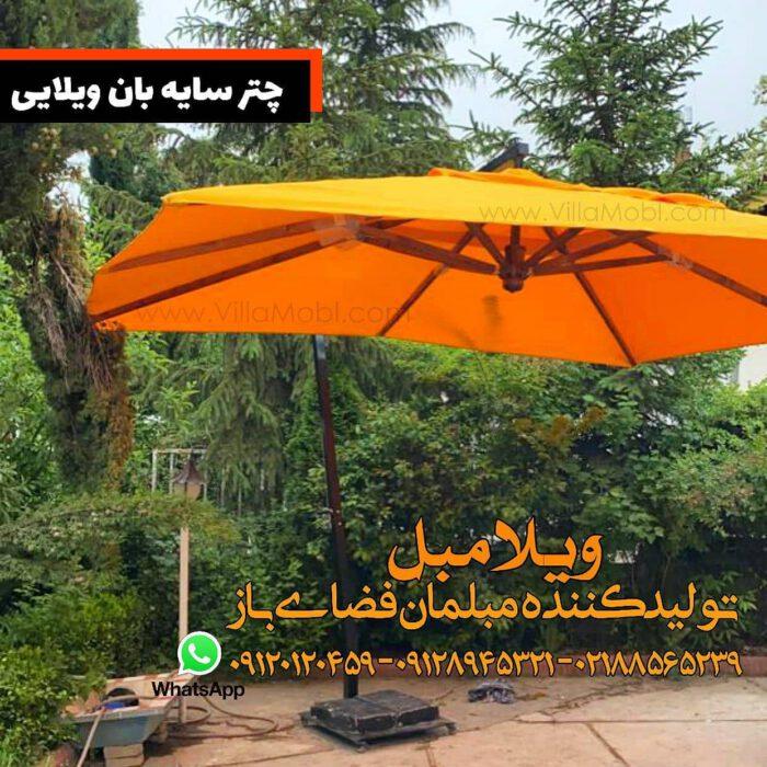 چتر باغی