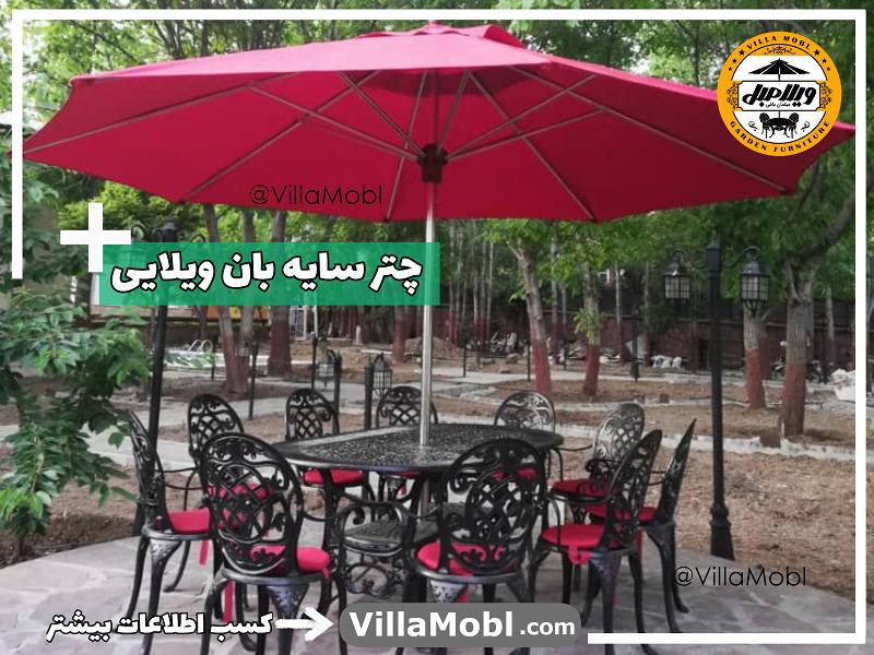چتر مبلمان باغی