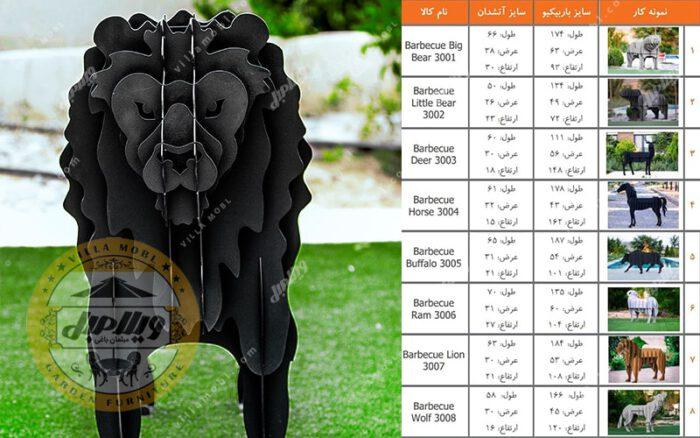 باربیکیو زغالی مدل شیر
