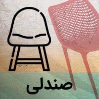 صندلی باغی پلیمری