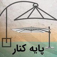 چتر و سایبان پایه کنار